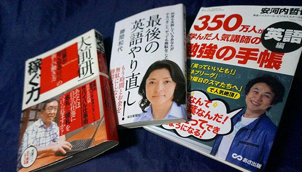 『稼ぐ力: 「仕事がなくなる」時代の新しい働き方』『最後の英語やり直し!』『350万人が学んだ人気講師の勉強の手帳 英語編』