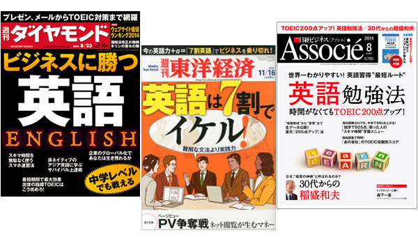 ビジネス雑誌の英語特集