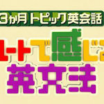 『ハートで感じる英文法』はDVD版もオススメ!(出演:大西泰斗さん、鴻上尚史さん、いとうあいこさん)