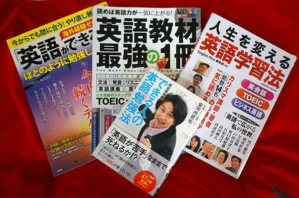 まっさきに読みたい英語学習本ベスト3 (2014年版)