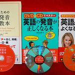 英語の発音が正しくなる・よくなる・完全教本。「DVD付発音本」の徹底比較!