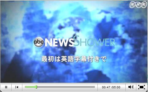 NHK「ABCニュースシャワー」