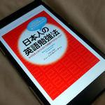 【書評】『日本人の英語勉強法』ジェームス・M・バーダマン(著) なぜ日本人はこんなにも英語ができないのか?