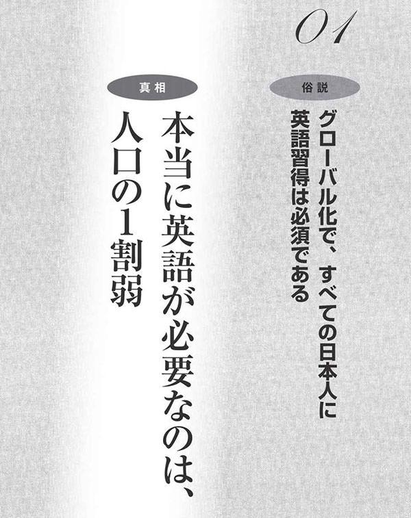 『日本人の英語勉強法』本当に英語が必要なのは、人口の1割弱