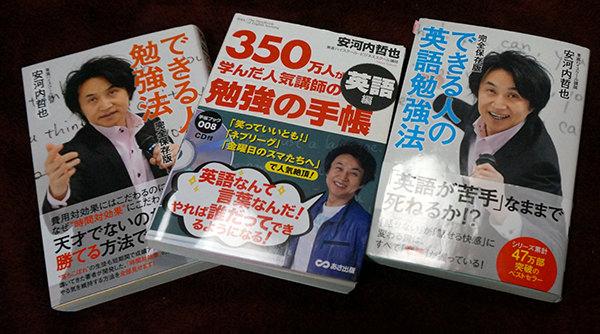 安河内 哲也 (著)『完全保存版 できる人の勉強法』 ・ 『CD付 350万人が学んだ人気講師の勉強の手帳 英語編』 ・ 『完全保存版 できる人の英語勉強法』