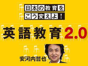 安河内哲也『英語教育2.0 日本の教育をこう変えよ!』東洋経済オンライン