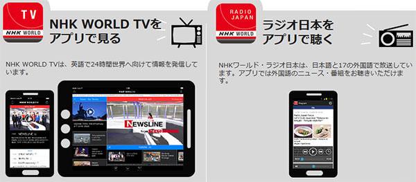 NHK WORLD TV&ラジオアプリ  iPhone、iPad、Android
