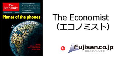 The Economist(エコノミスト)