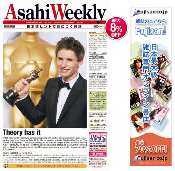週刊英和新聞「朝日ウイークリー(Asahi Weekly)」