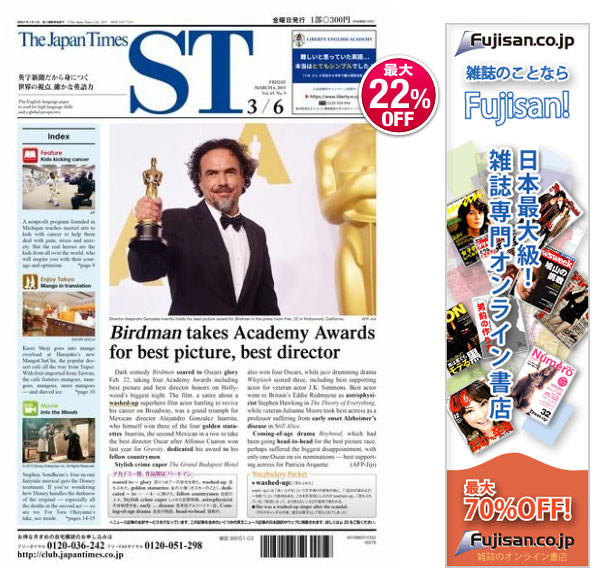 The Japan Times ST(週刊ST)