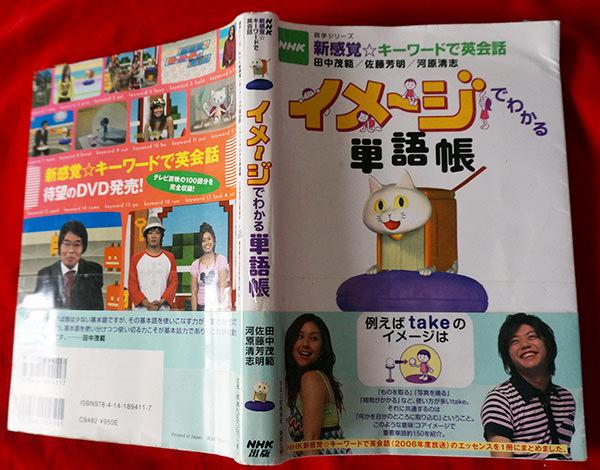 イメージでわかる単語帳―NHK新感覚☆キーワードで英会話