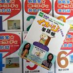 NHK『新感覚☆キーワードで英会話』DVDが秀逸!(出演:安良城紅[BENI]さん、藤岡正明さん、田中茂範さんなど)