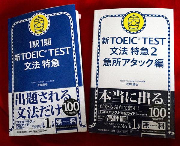 『1駅1題 新TOEIC TEST文法特急』『新TOEIC TEST 文法特急2 急所アタック編』