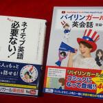 「バイリンガール英会話」の吉田ちかさん本が発売。YouTubeとマンガでso much fun! ネイティブ英語なんて必要ない!