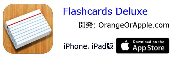 Flashcards Deluxe iPhone / iPad版