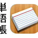 単語帳アプリ「Flashcards DELUXE」でTOEIC・英検の苦手単語を攻略!