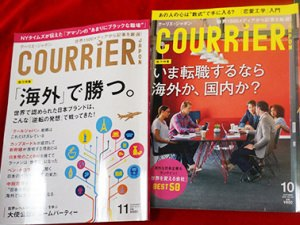 COURRiER Japon(クーリエ・ジャポン)
