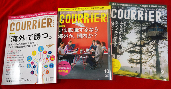 COURRiER Japon(クーリエ・ジャポン)