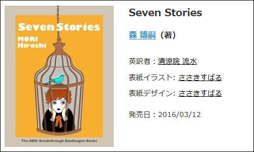 英語版短編集『Seven Stories』森博嗣(著)