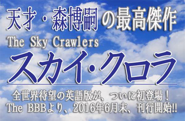 森博嗣(著)『スカイ・クロラ The Sky Crawlers』英訳・英語