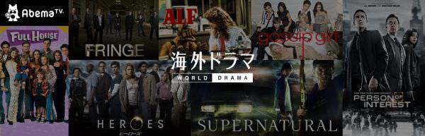 インターネットテレビ局 AbemaTV(アベマティーヴィー) 海外ドラマチャンネル