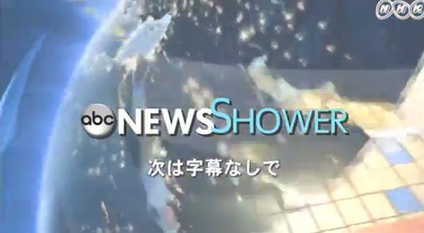 ABCニュースシャワー(NHK BS1)