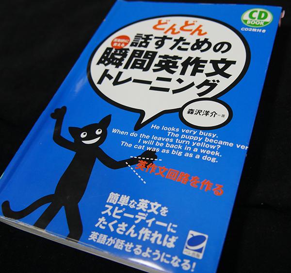 森沢 洋介 (著) どんどん話すための瞬間英作文トレーニング』