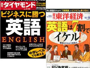 ビジネス書の英語特集