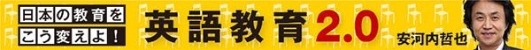 英語教育2.0 日本の教育をこう変えよ!