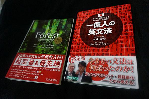 Forest ・ 一億人の英文法