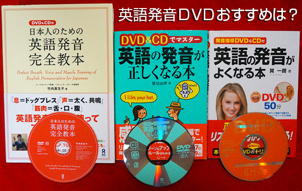 英語の発音がよくなる・正しくなる・完全教本! DVD付発音本