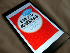 『日本人の英語勉強法』ジェームス・M・バーダマン