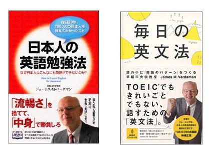 『日本人の英語勉強法』『毎日の英文法』ジェームス・M・バーダマン