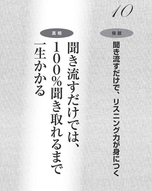 『日本人の英語勉強法』聞き流すだけでは、100%聴き取れるまで一生かかる