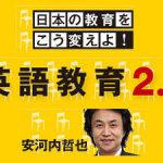 安河内哲也さんの『英語教育2.0 日本の教育をこう変えよ!』東洋経済オンライン連載が完結!