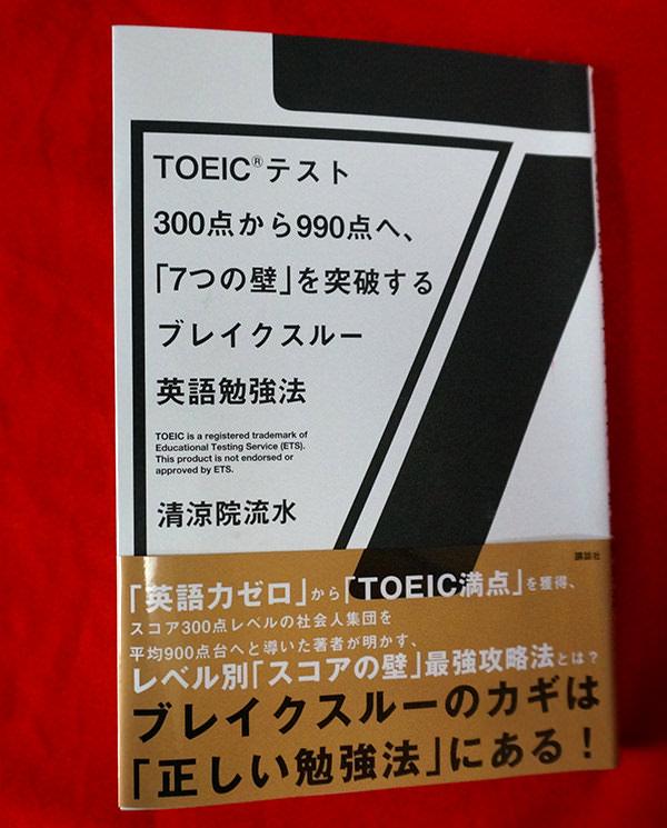 『「7つの壁」を突破するブレイクスルー英語勉強法』 清涼院流水(著) TOEIC(R)テスト300点から990点へ