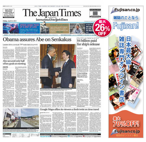 012-The-Japan-Times2