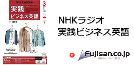NHKラジオ 実践ビジネス英語