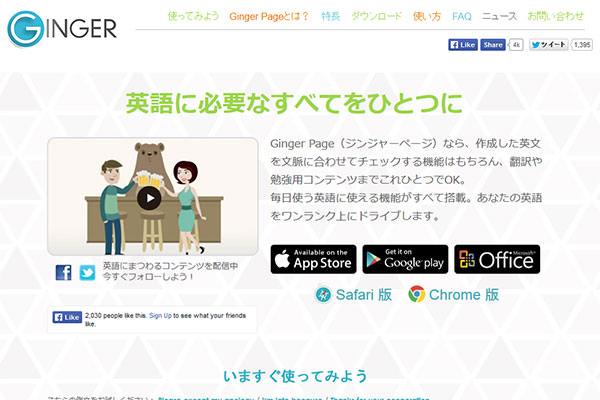 Ginger 英文チェッカー