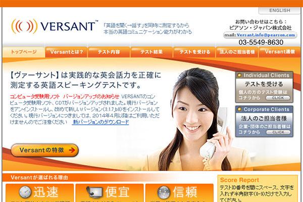 Versant(ヴァーサント) 英語コミュニケーション力測定テスト