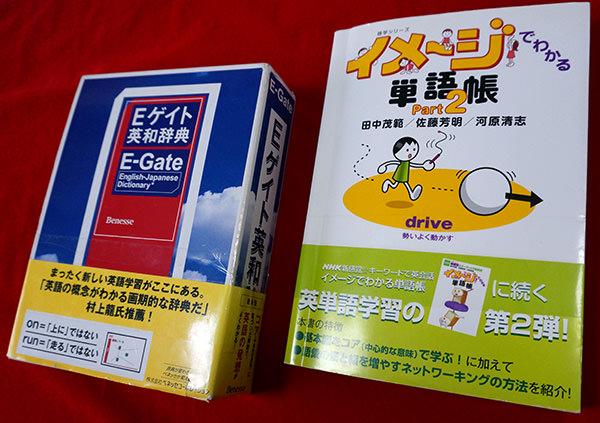 「イメージでわかる単語帳 2」「Eゲイト英和辞典」