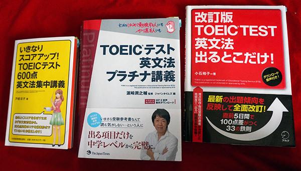 『TOEICテスト英文法 プラチナ講義』『いきなりスコアアップ! TOEIC(R) テスト600点英文法集中講義』『音声DL付 改訂版 TOEIC(R) TEST 英文法 出るとこだけ!』
