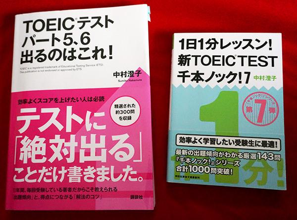 『TOEICテストパート5、6 出るのはこれ!』『1日1分レッスン! 新TOEIC TEST千本ノック! 7』