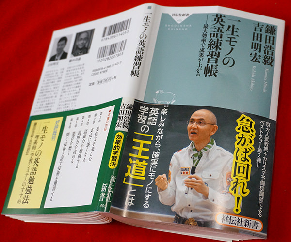 『一生モノの英語練習帳』鎌田浩毅・吉田明宏 (著)