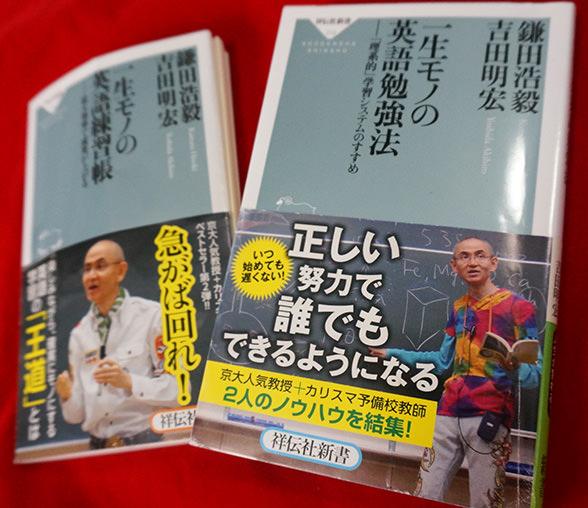 『一生モノの英語勉強法』『一生モノの英語練習帳』鎌田浩毅・吉田明宏 (著)
