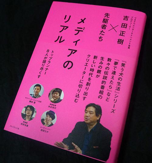 『メディアのリアル』 吉田正樹・吉田ちかなど先駆者たち
