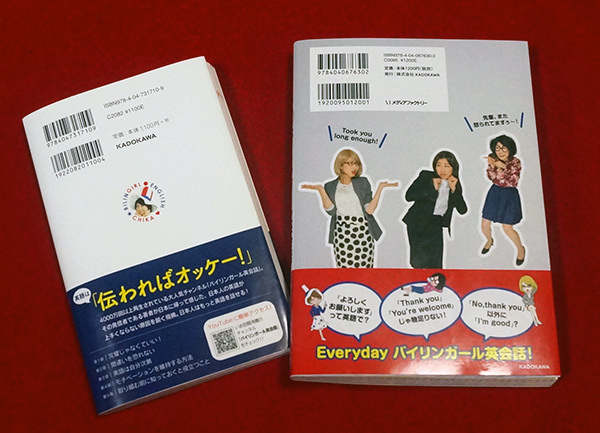 「バイリンガール英会話」の吉田ちかさん本