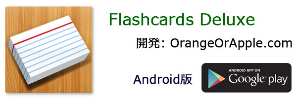 Flashcards Deluxe Android版