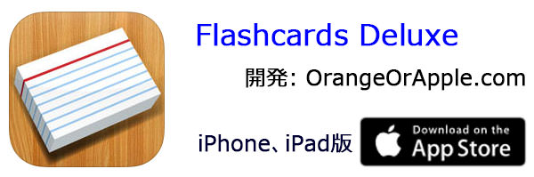 Flashcards Deluxe iPhone / iPad版