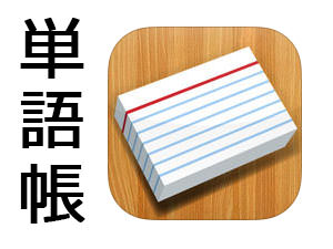 Flashcards Deluxe(単語帳)
